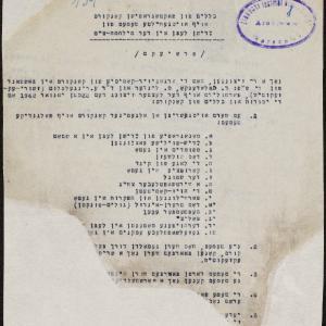 Projekt konkursu faktograficznego na opracowanie wybranych tematów z życia Żydów w czasie wojny