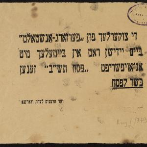 """Ogłoszenie o koszerności cukierków rozdawanych w torebkach z napisem """"Pesach 1942"""""""