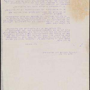 Pismo z 17.07.1940 r. do Prezydium ŻSS