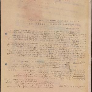 """Zaproszenie na koncert pt. """"Godzina [dla] żydowskiego pisarza i artysty"""", dn. 15.02.1941 r. w lokalu TOZ (ul. Gęsia 43)"""