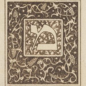 """Hagada szel Pesach - Inicjał do: """"W udręce wzywałem Boga..."""" Initiale zu """"Min hammëzar…"""" (Aus der Bedrängnis…Ps. 118,4)"""