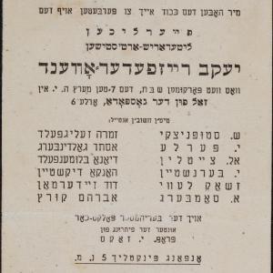 Zaproszenia (2) na wydarzenia artystyczno - literackie z 08.1941 i 03.[1942)