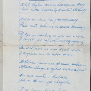 """Wiersze pt. """"Komitet Domowy"""", """"Ż.T.O.S."""" i """"Dzielnica Żydowska w Warszawie"""""""
