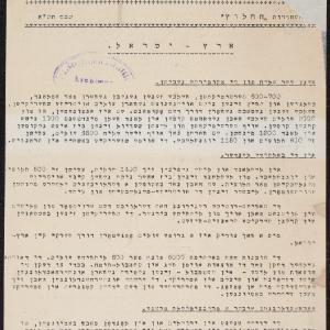 """""""Jedies"""" (Wiadomości), konspiracyjne pismo młodzieżowej organizacji Hechaluc-Dror"""