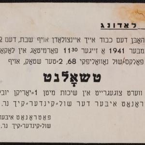 Zaproszenie na czulent w dn. 22.11.1941 r. z okazji pierwszej rocznicy powstania patronatu
