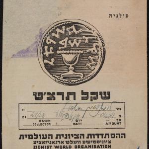 """Dwa """"Szekle"""" - cegiełki wpłat na rzecz Światowej Organizacji Syjonistycznej, dokonanych przez Gelę Seksztajn"""