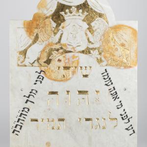 Tablica sziwiti (hebr. sziwiti)